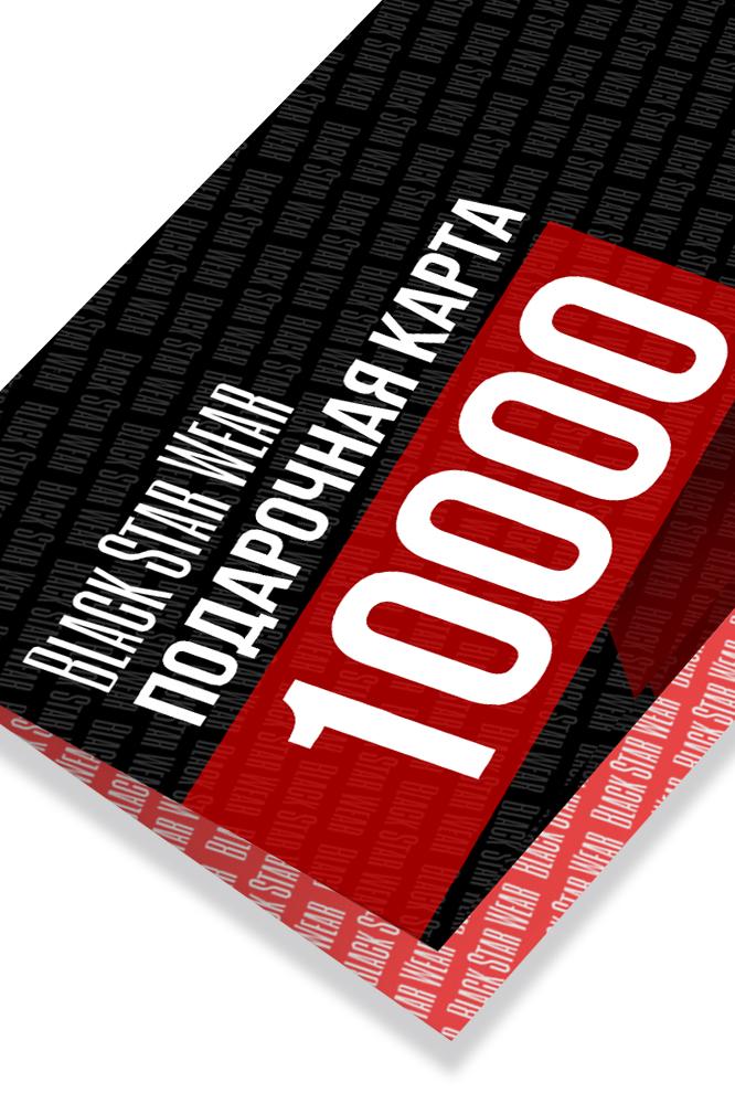 Подарочная карта 10000 рублей