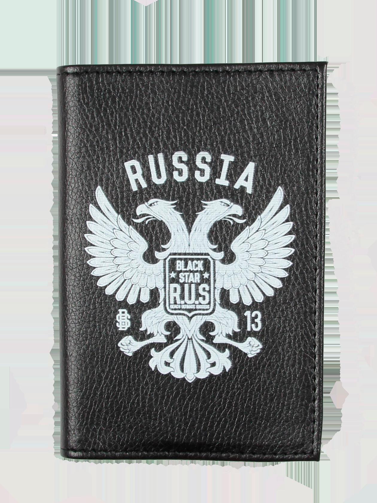 Обложка на паспорт R.U.S.Текстурная обложка под кожу  для паспорта от Black Star Wear. Белый двуглавый орёл на лицевой стороне. Надёжный аксессуар, который защитит ваши документы от внешнего воздействия.Black leather passport cover by Black Star Wear. Golden two-headed eagle on the front side. This accessory will keep your documents safe.<br><br>Размер: Единый размер<br>Цвет: Черный<br>Пол: Унисекс