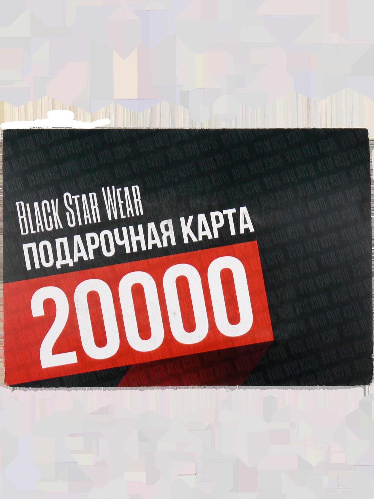 Подарочная карта  20000 рублей от Black Star